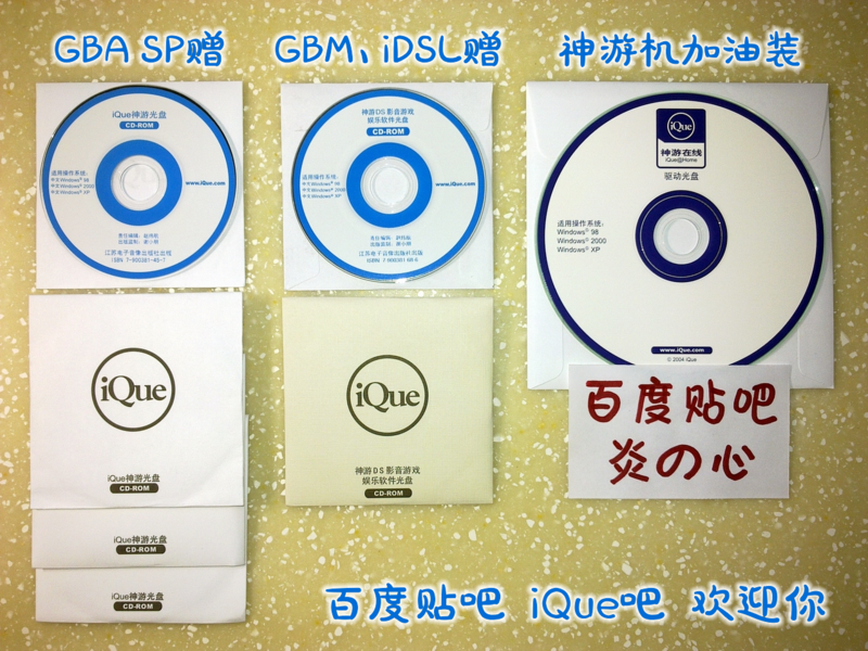 File:IQue Three CDs.png