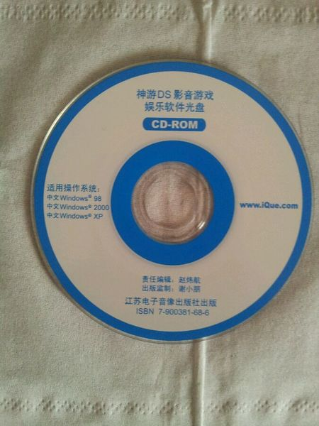 File:IQue DS CD-ROM.jpg